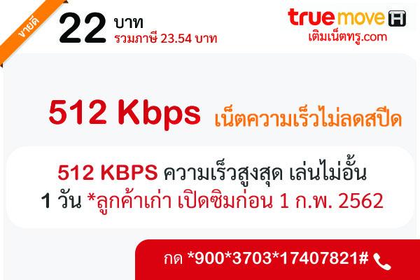 เติมเน็ตทรู 22 บาท รายวัน ไม่ลดสปีด ความเร็วสูงสุด 512 Kbps