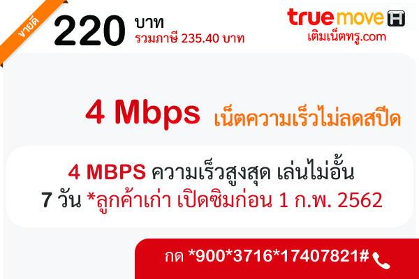เติมเน็ตทรู 220 บาท 7 วัน ไม่ลดสปีด ความเร็วสูงสุด 4 Mbps