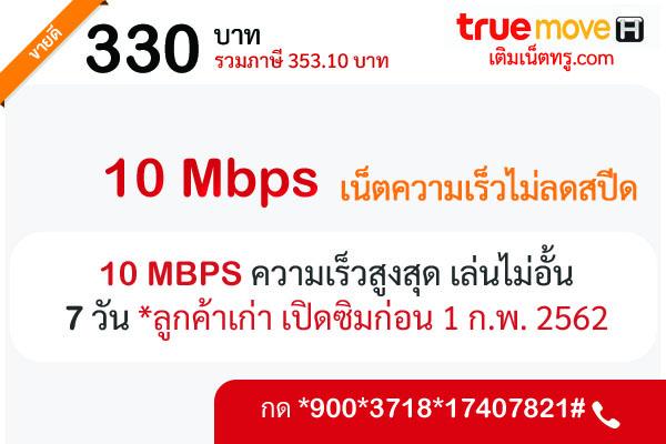 เติมเน็ตทรู 330 บาท 7 วัน ไม่ลดสปีด ความเร็วสูงสุด 10 Mbps