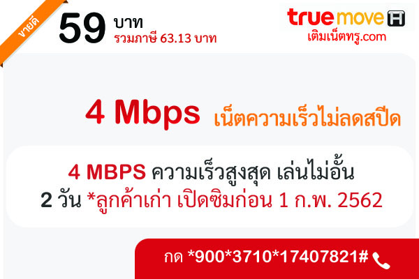 เติมเน็ตทรู 59 บาท 2 วัน ไม่ลดสปีด ความเร็วสูงสุด 4 Mbps
