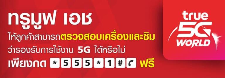 เน็ตทรู 5G