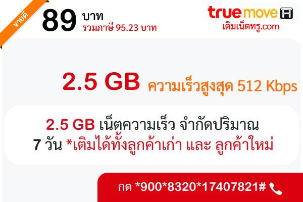 เติมเน็ตทรู 89 บาท 7 วัน รายสัปดาห์ 2.5 GB ความเร็วสูงสุด 512 Kbps
